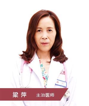 成都新世纪妇女儿童医院 梁萍