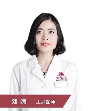 成都市儿童医院 刘婧