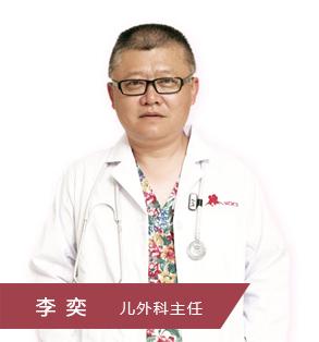 成都新世纪妇儿医院 李奕