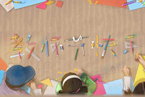 9月开学季,成都新世纪3重关爱大礼敬献全城老师!