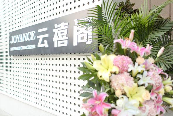 云禧阁母婴护理中心 | 新春福利派送•多重豪礼享不停