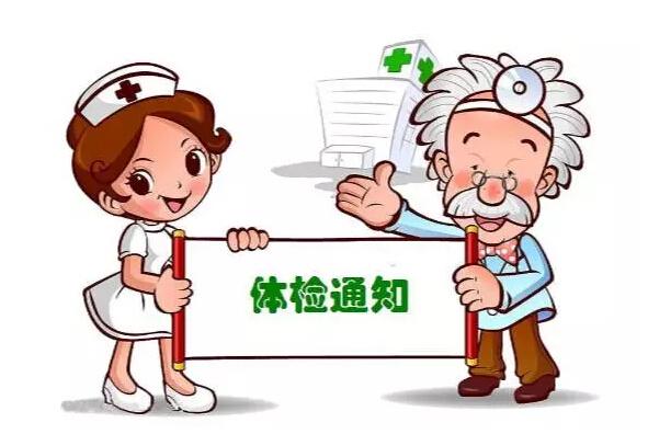 讲座预告 | 这几个体检指标很危险,你知道吗?刘俊医生告诉你!