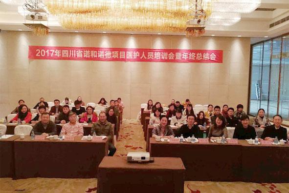 2017年四川省诺和诺德项目医护人员培训会暨年终总结会顺利举行