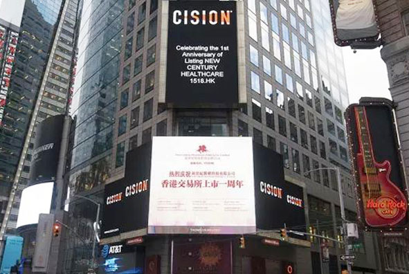 上市一周年,相伴十余载,纽约时代广场我们来了!