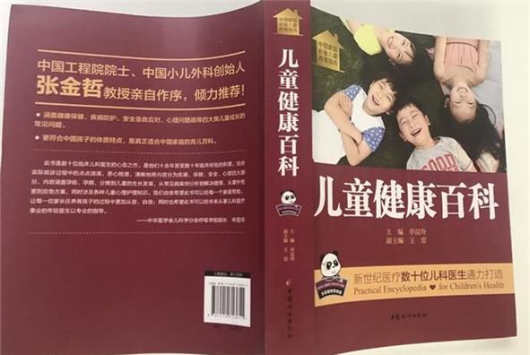 【公益】新手妈妈必备工具书《儿童健康百科》母亲节公益签售会即将举行!