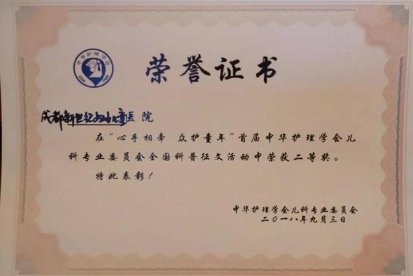 喜报∣我院在中华护理学会儿科专委会举办的科普征文活动中荣获二等奖