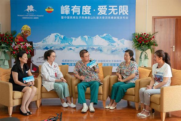 峰有度 爱无限|中国女团登顶珠峰凯旋 成都新世纪妇儿医院家庭医生送关爱