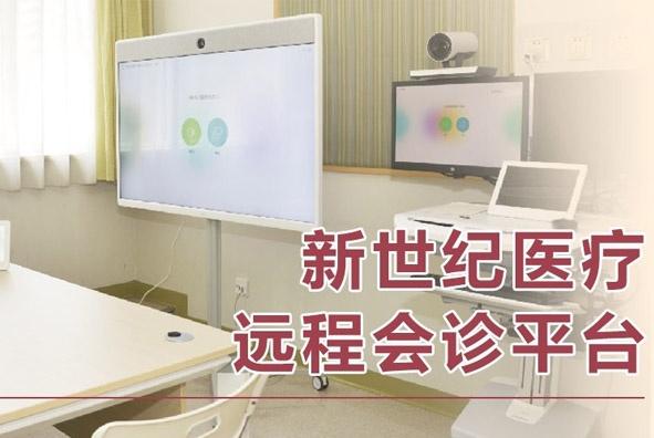 """缩短患者与优质医疗资源的距离,实现与北京专家的""""零""""距离接触"""