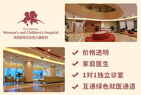成都妇女儿童医院国际部—成都新世纪妇女儿童医院