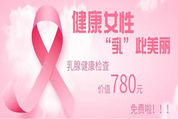 乳腺健康公益活动再度开启|价值780元的筛查套餐,活动当天免费啦!