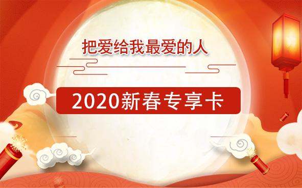 2020 年新春专享卡