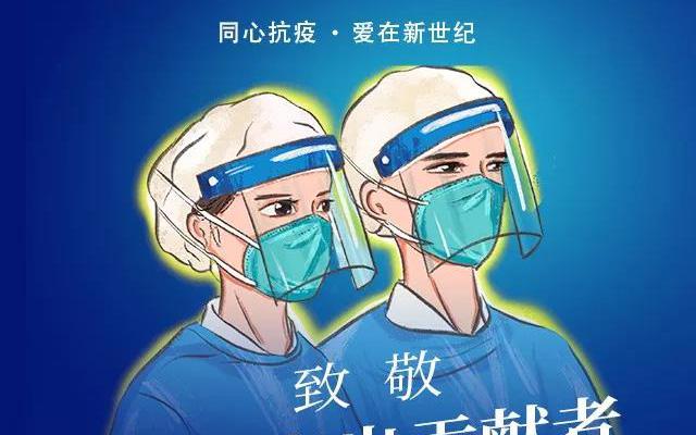 致敬一线抗疫英雄!新世纪产检低于公立医院价格,减价不减配!