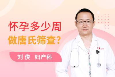 怀孕多少周做唐氏筛查?