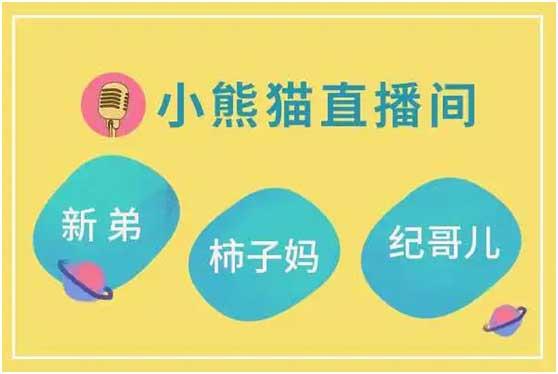 【开播啦】童言童语故事馆招募小主播,快来抢夺399元的缤纷大礼包~