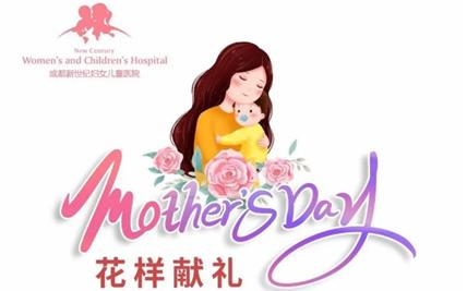 母•亲•节|以花之名 为爱加持 加倍爱您