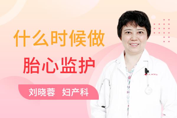 什么时候做胎心监护?