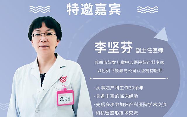 招募 | 成都市妇女儿童中心医院李坚芬医生8月28日将坐诊新世纪,带来女性私密健康讲座