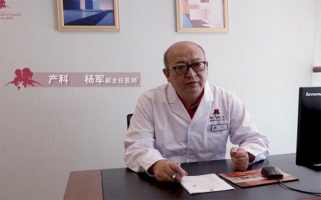 杨军医生:用高标准严要求对待自己,把健康带给患者——一位妇产科医生的医学路